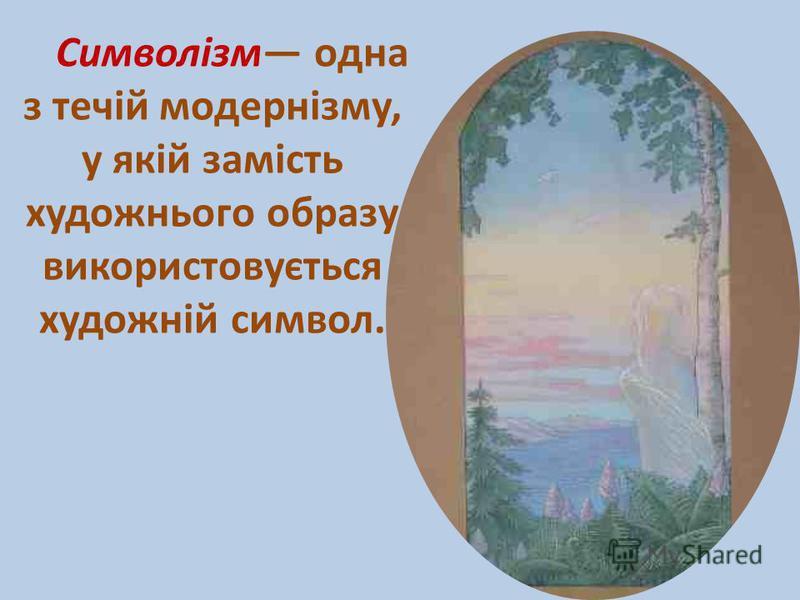 Символізм одна з течій модернізму, у якій замість художнього образу використовується художній символ.