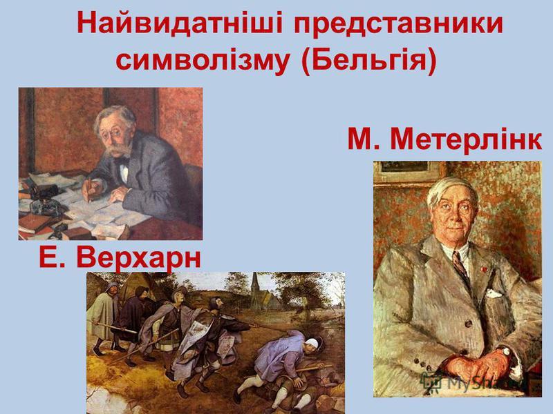 Найвидатніші представники символізму (Бельгія) Е. Верхарн М. Метерлінк