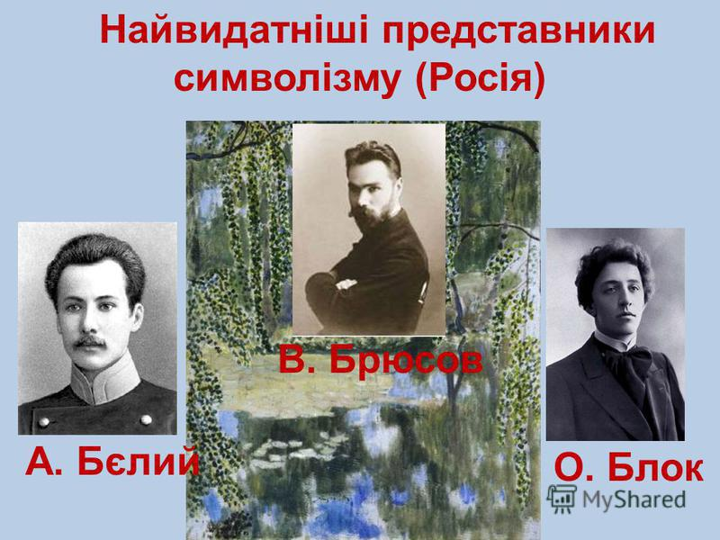 Найвидатніші представники символізму (Росія) В. Брюсов А. Бєлий О. Блок