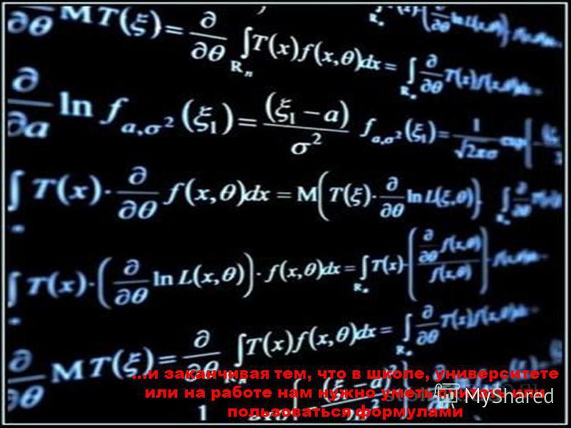 …и заканчивая тем, что в школе, университете или на работе нам нужно уметь считать или пользоваться формулами
