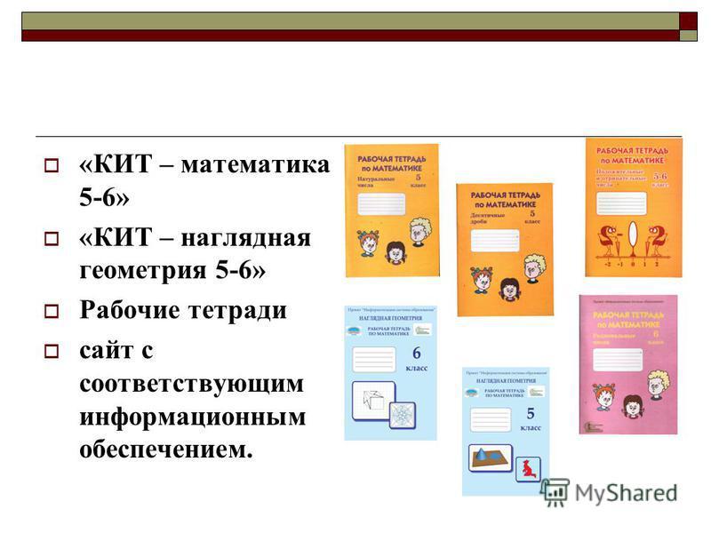 «КИТ – математика 5-6» «КИТ – наглядная геометрия 5-6» Рабочие тетради сайт с соответствующим информационным обеспечением.