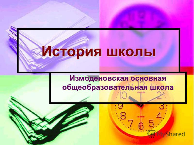 История школы Измоденовская основная общеобразовательная школа