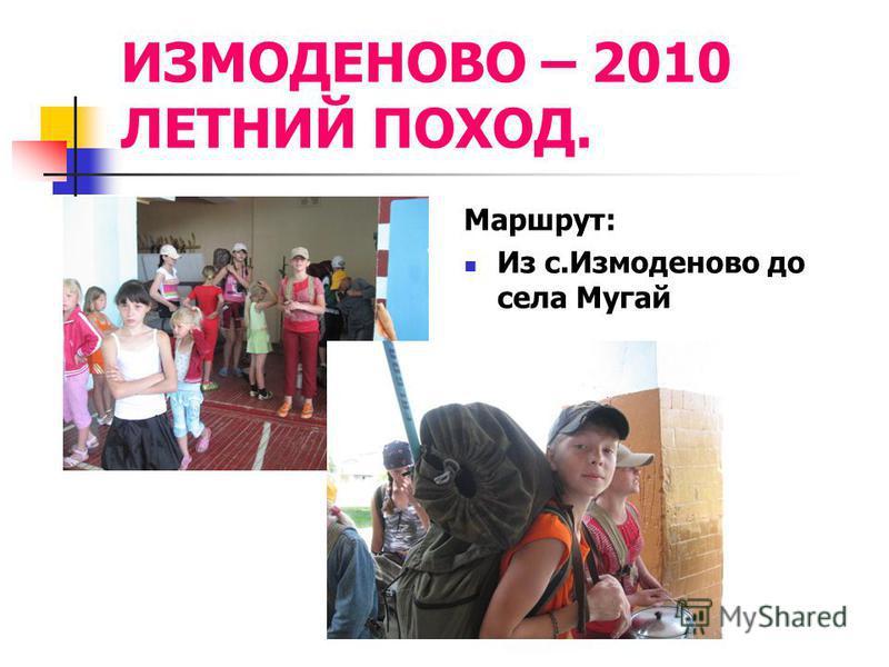 ИЗМОДЕНОВО – 2010 ЛЕТНИЙ ПОХОД. Маршрут: Из с.Измоденово до села Мугай