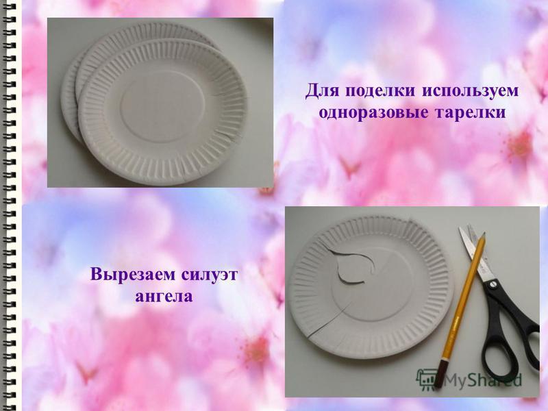 Для поделки используем одноразовые тарелки Вырезаем силуэт ангела