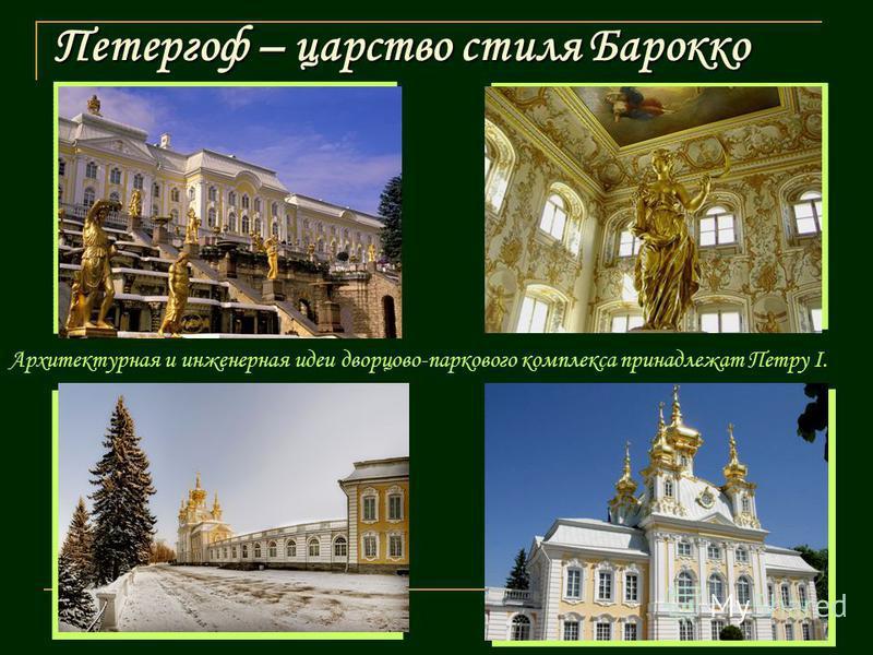 Петергоф – царство стиля Барокко Архитектурная и инженерная идеи дворцово-паркового комплекса принадлежат Петру I.