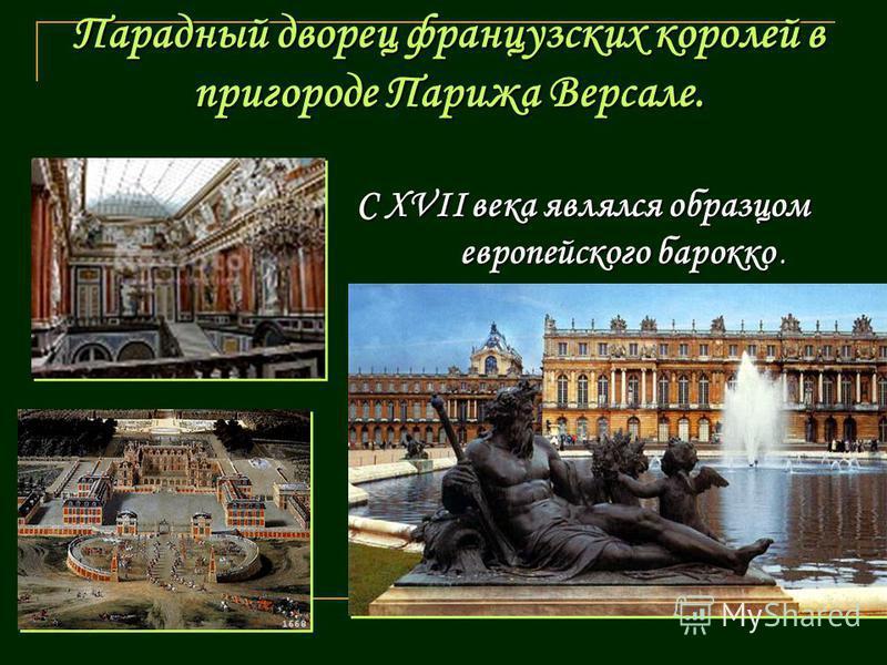 Парадный дворец французских королей в пригороде Парижа Версале. С XVII века являлся образцом С XVII века являлся образцом европейского барокко. европейского барокко.