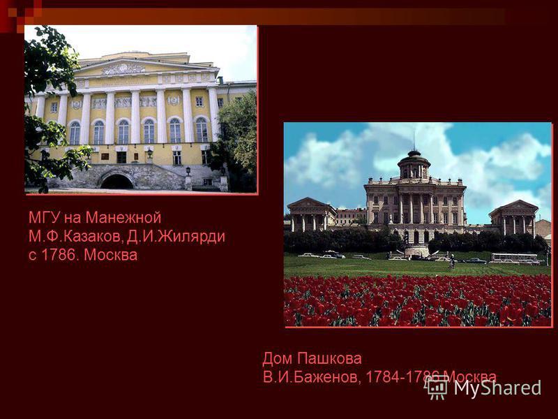 МГУ на Манежной М.Ф.Казаков, Д.И.Жилярди с 1786. Москва Дом Пашкова В.И.Баженов, 1784-1786 Москва
