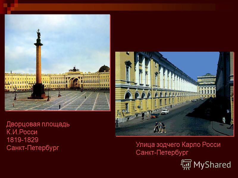 Дворцовая площадь К.И.Росси 1819-1829 Санкт-Петербург Улица зодчего Карло Росси Санкт-Петербург
