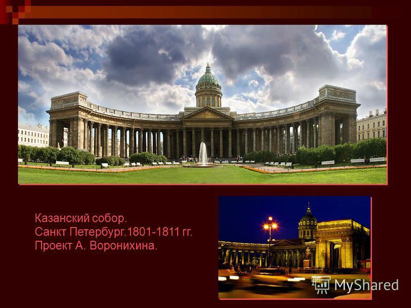 Казанский собор. Санкт Петербург.1801-1811 гг. Проект А. Воронихина.