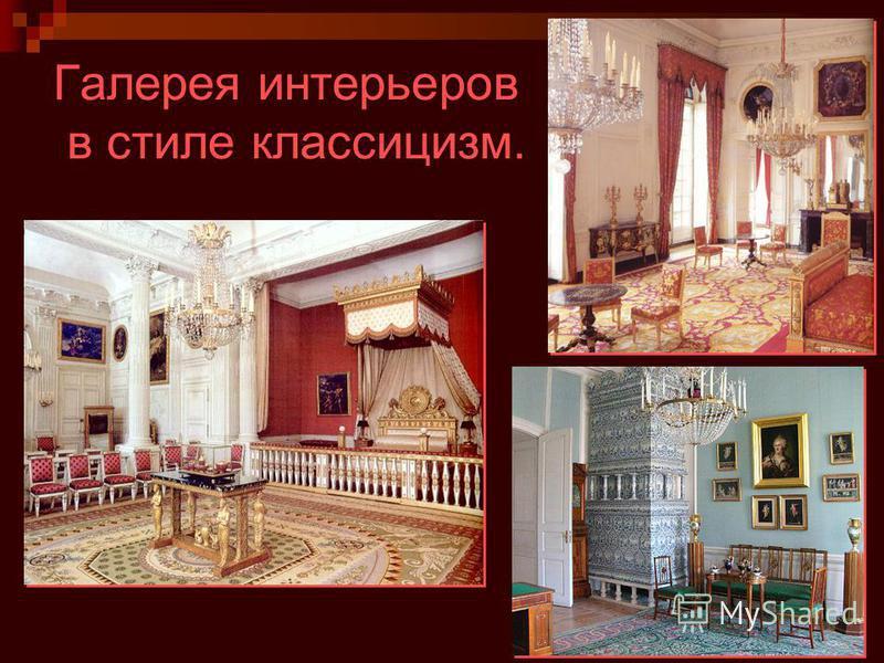 Галерея интерьеров в стиле классицизм.