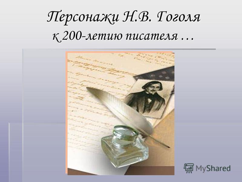 Персонажи Н.В. Гоголя к 200-летию писателя …