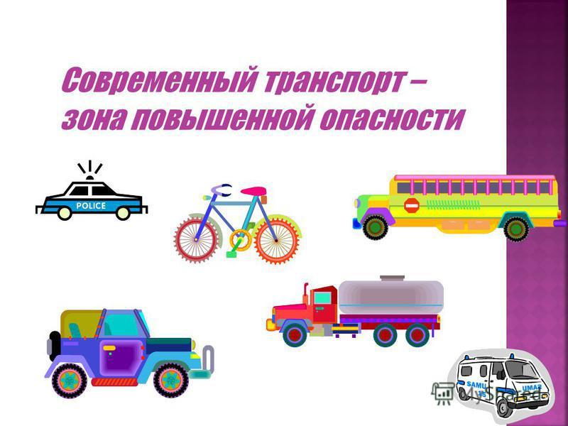Современный транспорт – зона повышенной опасности