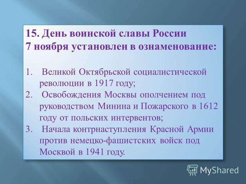 14. Полтавское сражение между русской и шведской армиями во время Северной войны произошло: 1. в 1709 году: 2. в 1790 году 3. в 1612 году. 14. Полтавское сражение между русской и шведской армиями во время Северной войны произошло: 1. в 1709 году: 2.
