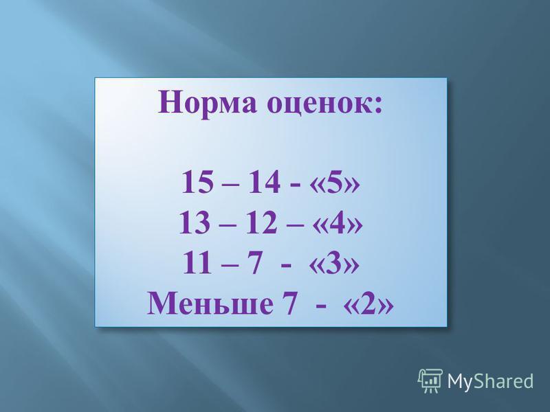 Ключ к ответам: 1 - 2 8 - 2 2 – 3 9 – 1 3 – 2 10 - 3 4 – 1 11 - 1 5 – 3 12 – 2 6 – 2 13 – 4 7 – 1 14 – 1 15 - 2 Ключ к ответам: 1 - 2 8 - 2 2 – 3 9 – 1 3 – 2 10 - 3 4 – 1 11 - 1 5 – 3 12 – 2 6 – 2 13 – 4 7 – 1 14 – 1 15 - 2
