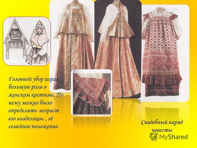 Свадебный наряд невесты Головной убор играл большую роль в женском костюме. По нему можно было определить возраст его владелицы., её семейное положение.