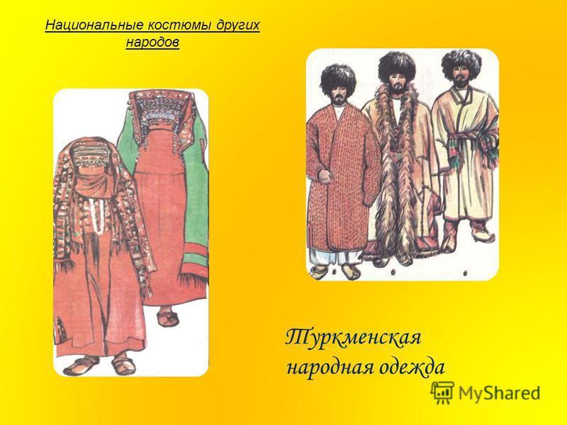 Туркменская народная одежда Национальные костюмы других народов