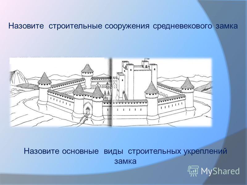 Назовите строительные сооружения средневекового замка Назовите основные виды строительных укреплений замка