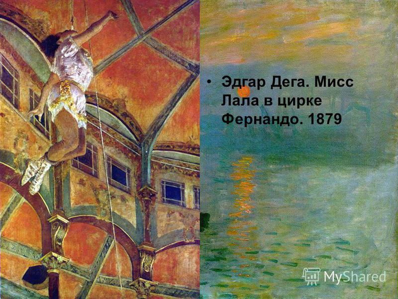 Эдгар Дега. Мисс Лала в цирке Фернандо. 1879