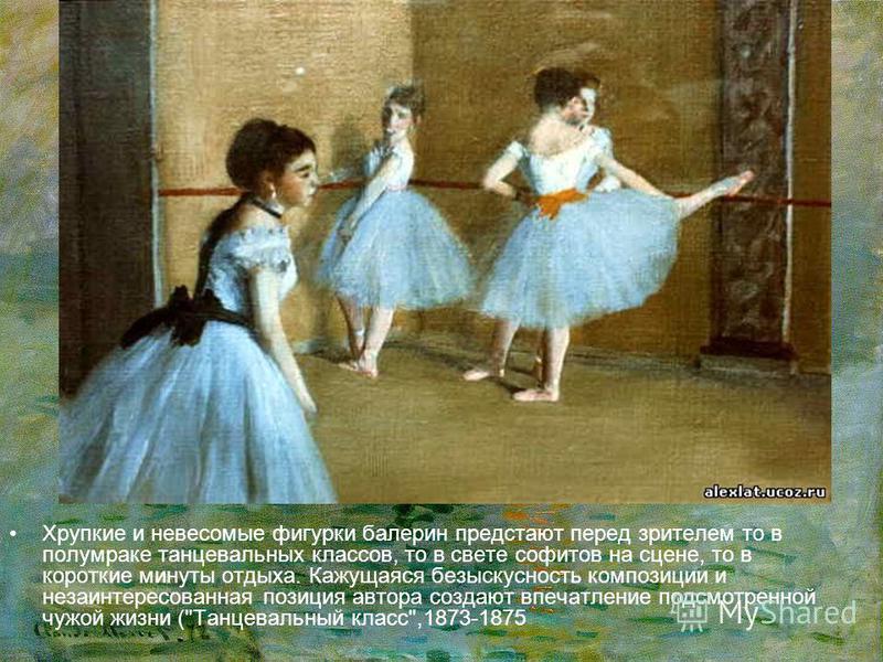 Хрупкие и невесомые фигурки балерин предстают перед зрителем то в полумраке танцевальных классов, то в свете софитов на сцене, то в короткие минуты отдыха. Кажущаяся безыскусность композиции и незаинтересованная позиция автора создают впечатление под