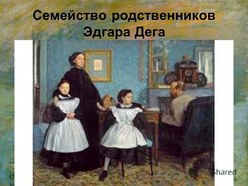 Семейство родственников Эдгара Дега