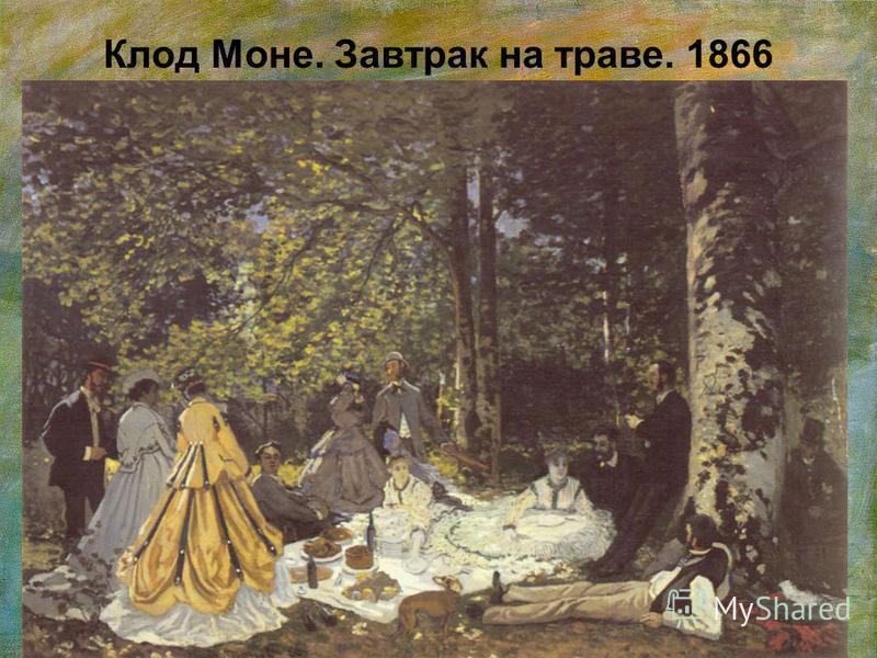 Клод Моне. Завтрак на траве. 1866