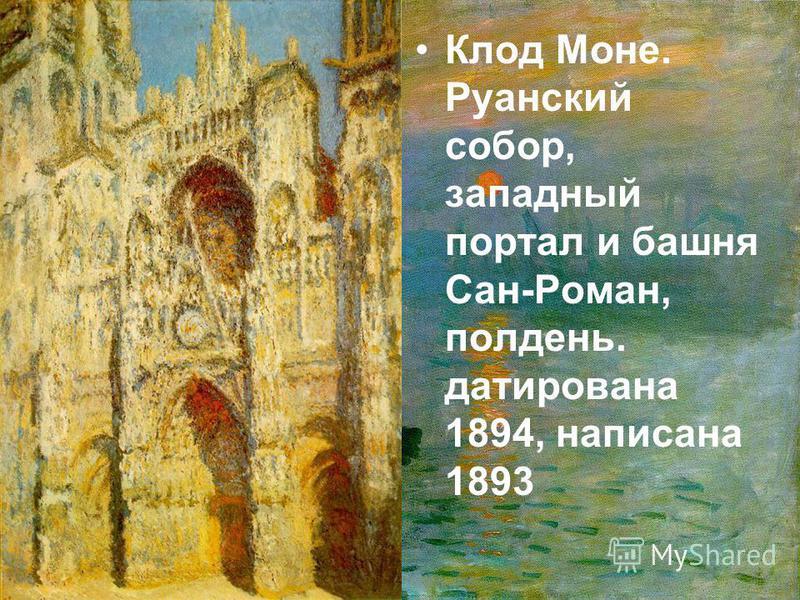 Клод Моне. Руанский собор, западный портал и башня Сан-Роман, полдень. датирована 1894, написана 1893