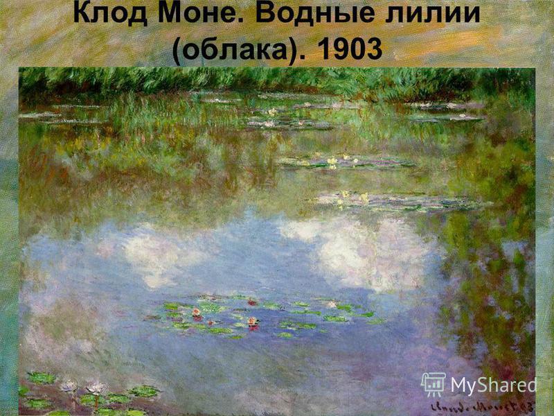 Клод Моне. Водные лилии (облака). 1903