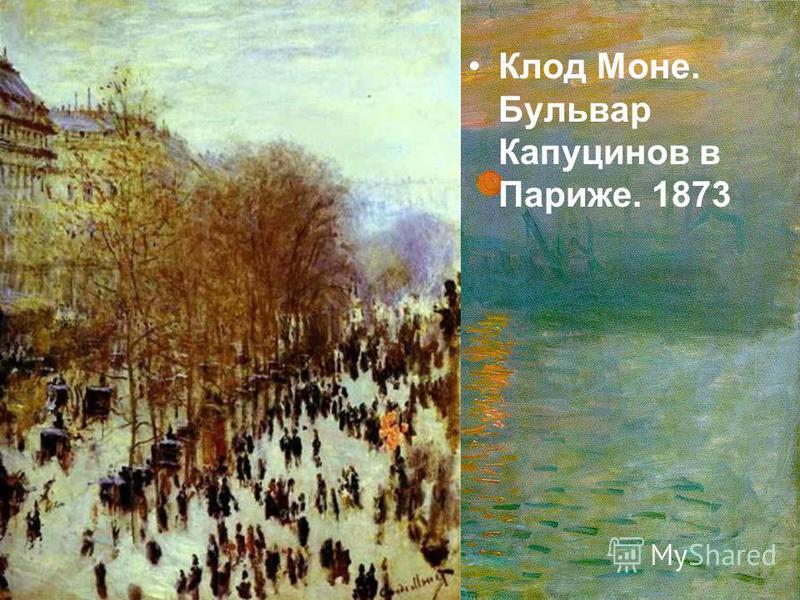 Клод Моне. Бульвар Капуцинов в Париже. 1873