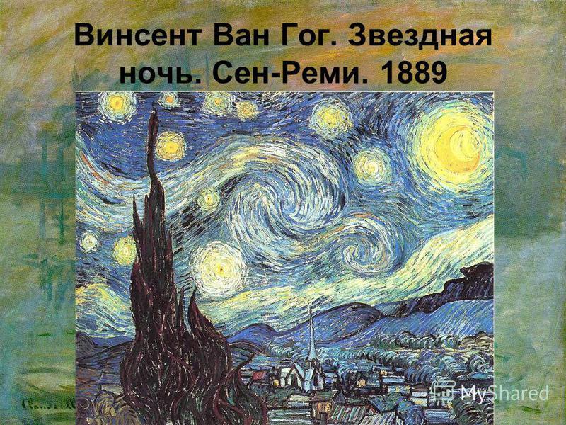 Винсент Ван Гог. Звездная ночь. Сен-Реми. 1889