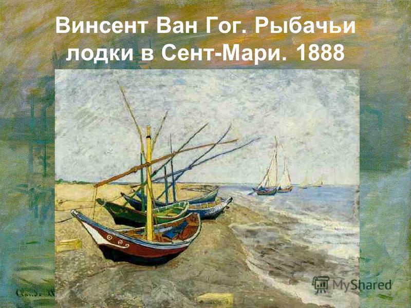 Винсент Ван Гог. Рыбачьи лодки в Сент-Мари. 1888
