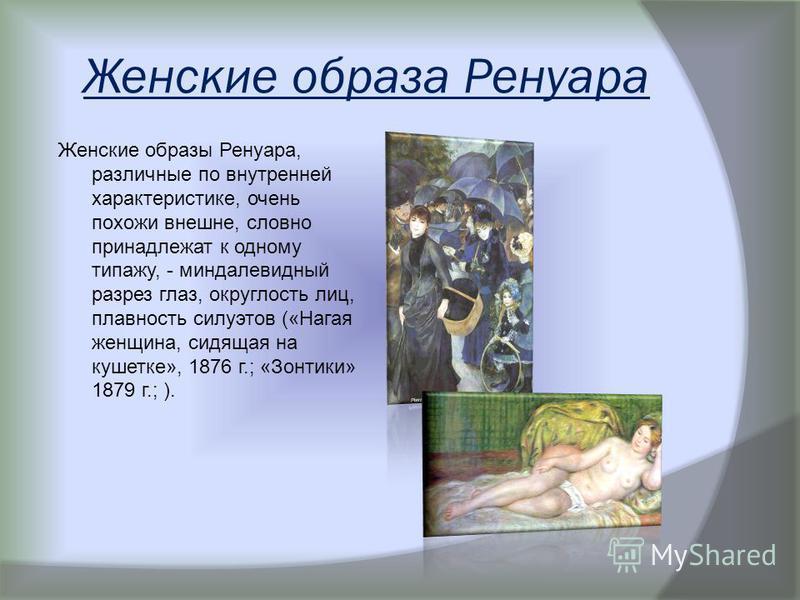 «Обнажённая» В семидесятые годы Ренуар создает картины, которые стали классикой живописи французского импрессионизма. Среди них -