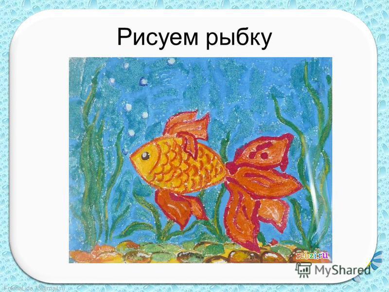 FokinaLida.75@mail.ru Рисуем рыбку