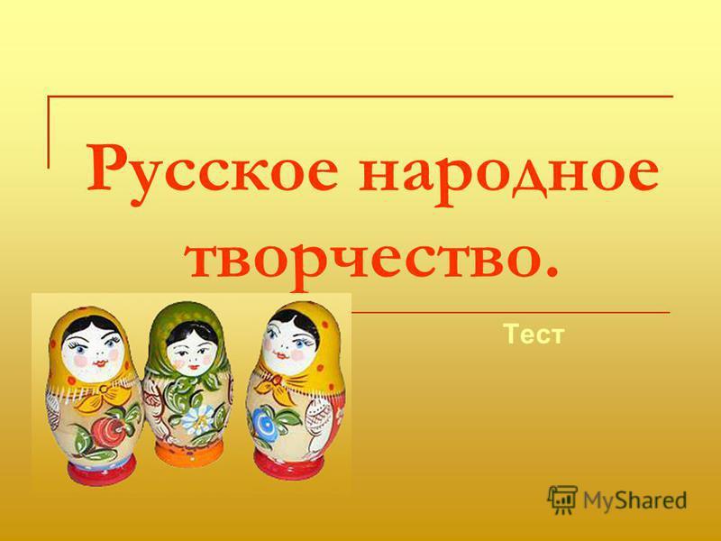 Русское народное творчество. Тест