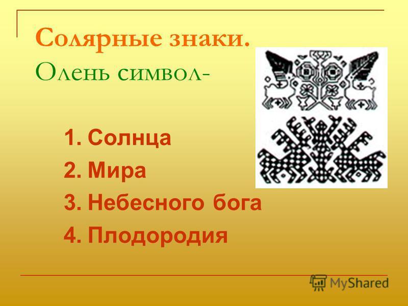 Солярные знаки. Олень символ- 1. Солнца 2. Мира 3. Небесного бога 4.Плодородия