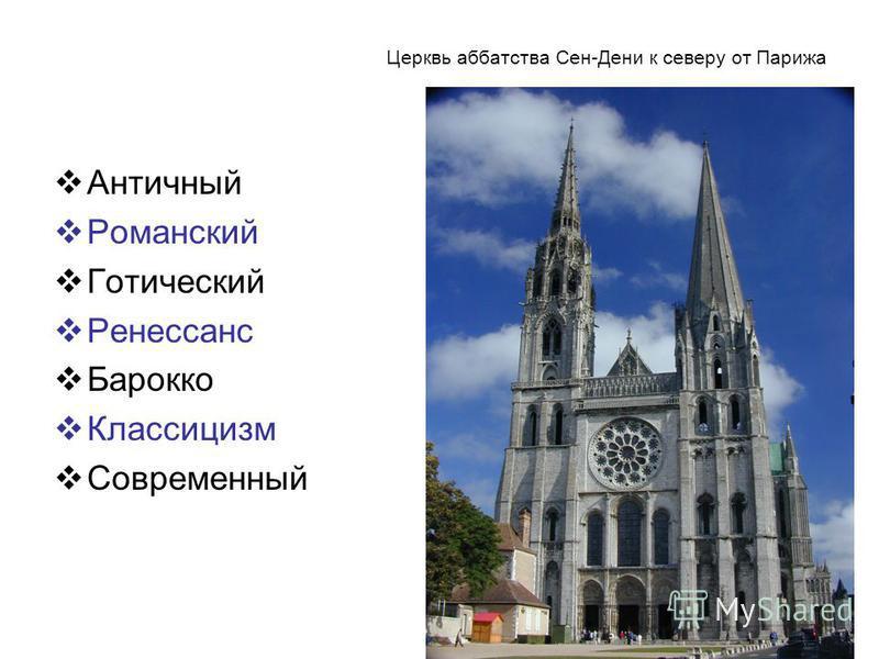 Церквь аббатства Сен-Дени к северу от Парижа Античный Романский Готический Ренессанс Барокко Классицизм Современный