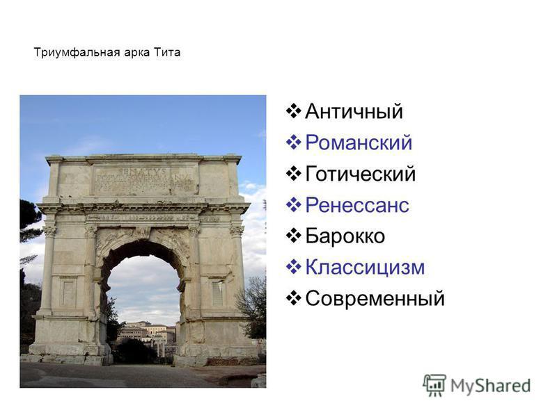 Триумфальная арка Тита Античный Романский Готический Ренессанс Барокко Классицизм Современный