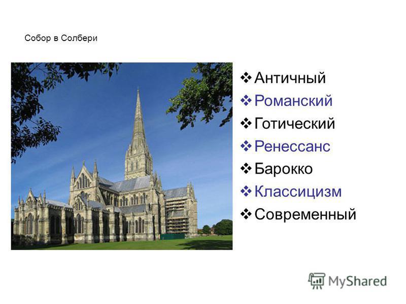 Собор в Солбери Античный Романский Готический Ренессанс Барокко Классицизм Современный
