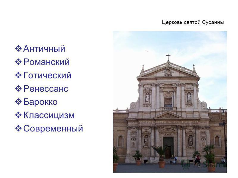 Церковь святой Сусанны Античный Романский Готический Ренессанс Барокко Классицизм Современный