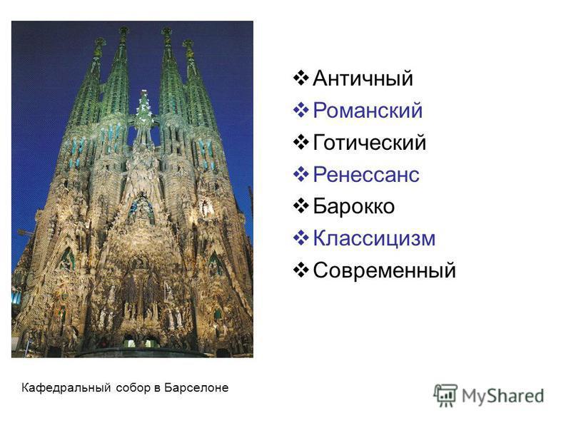 Кафедральный собор в Барселоне Античный Романский Готический Ренессанс Барокко Классицизм Современный