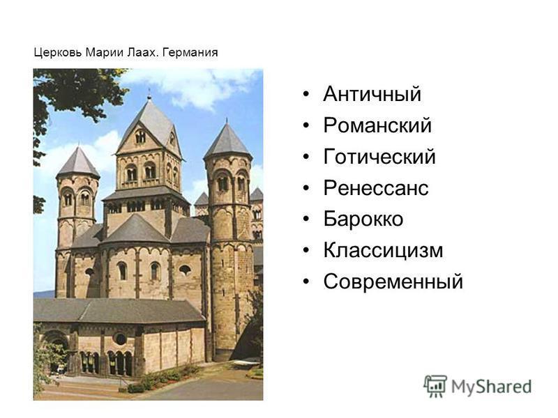 Церковь Марии Лаах. Германия Античный Романский Готический Ренессанс Барокко Классицизм Современный