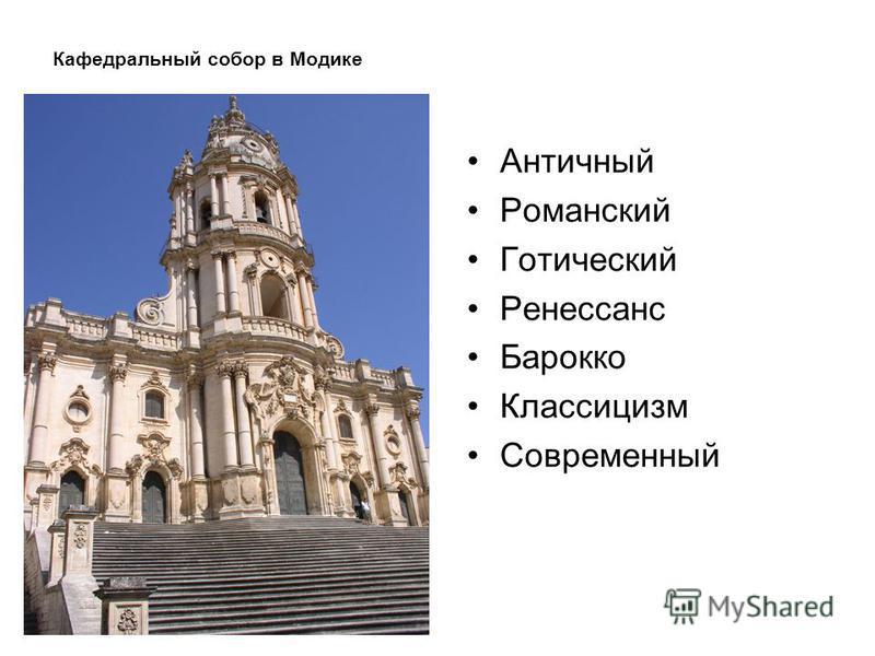 Кафедральный собор в Модике Античный Романский Готический Ренессанс Барокко Классицизм Современный
