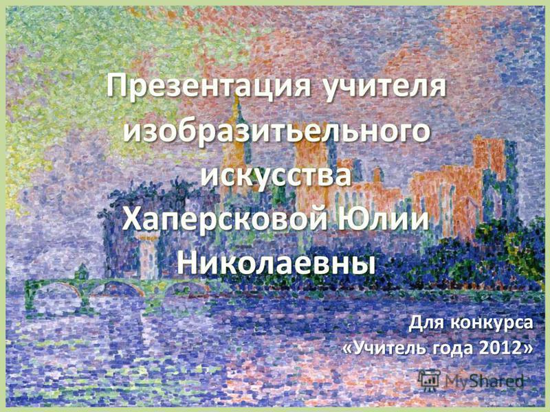 Для конкурса «Учитель года 2012»
