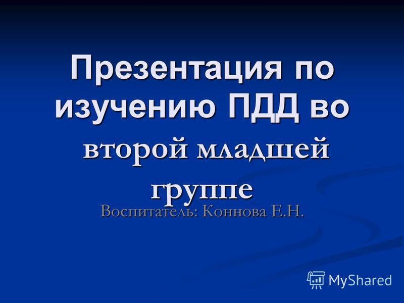 Презентация по изучению ПДД во второй младшей группе Воспитатель: Коннова Е.Н.