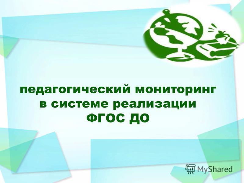 педагогический мониторинг в системе реализации ФГОС ДО