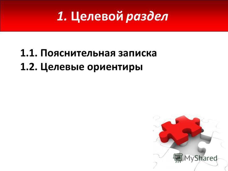 1. Целевой раздел 1.1. Пояснительная записка 1.2. Целевые ориентиры