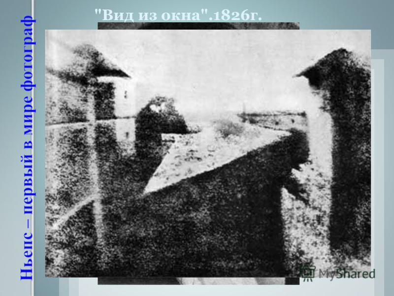 Вид из окна.1826 г.