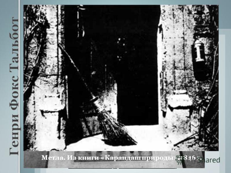 Книга Тальбота -- «Карандаш природы» Метла. Из книги «Карандаш природы».1846 г.