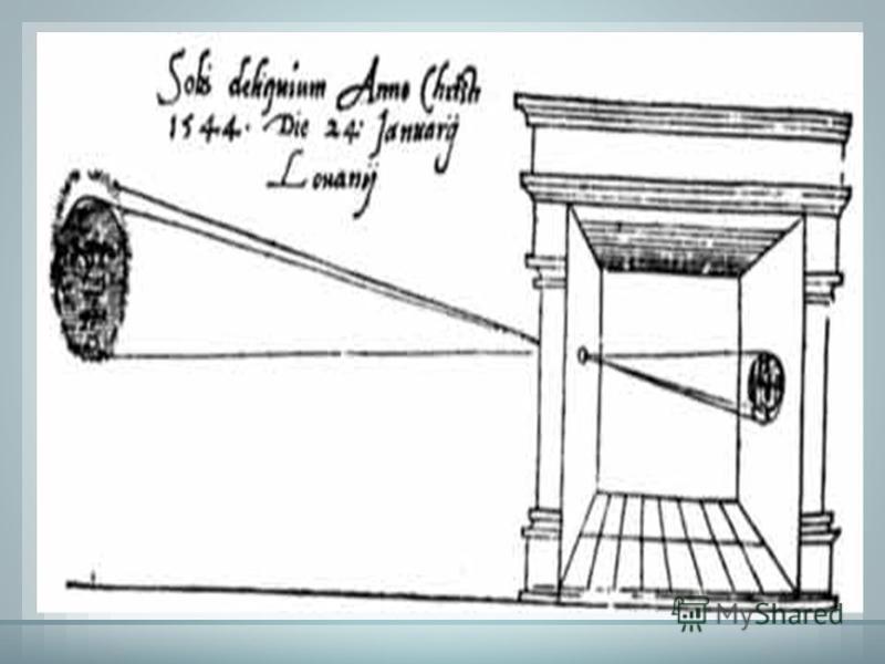 Разнообразие изображений эпохи Возрождения достигается с изобретением устройства, которое назвали camera obscura (камерой-обскурой), что в переводе с латыни означает «темная комната». О ней впервые упомянул в своих сочинениях Леонардо да Винчи. Перва
