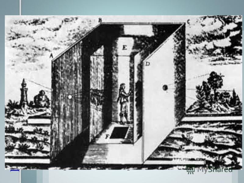 Большая камера-обскура, сооруженная в Киме Атанасиусом Кирчером в 1646 году. Это небольшое передвижное помещение, которое легко переносилось художником на место, где он хотел рисовать. Художник забирался в это помещение через люк. На гравюре он очерч