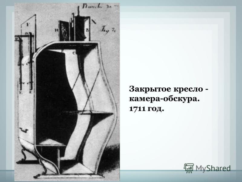 Закрытое кресло - камера-обскура. 1711 год.